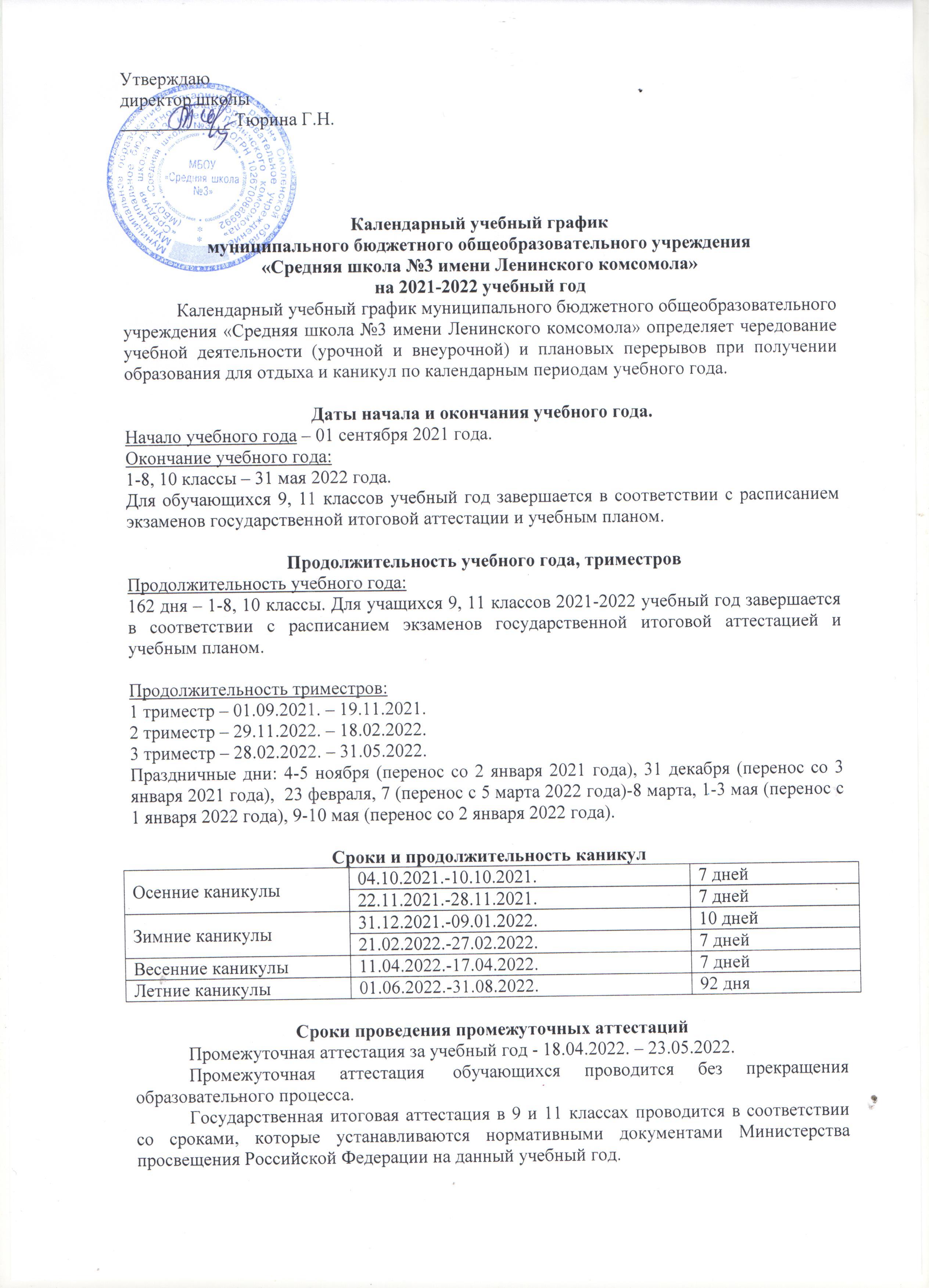 Календарный план проведения контрольных работ 7051